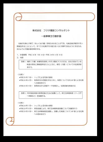 H28.7.5_一般事業主行動計画
