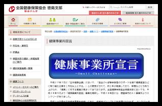 全国健康保険協会徳島支部・健康事業所宣言HPが開きます。